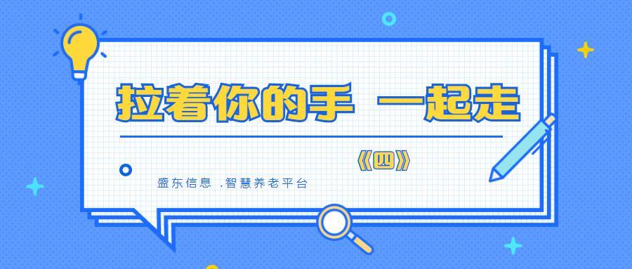 江苏靖江12349仁爱万博manbetx下载水晶宫与盛东的故事