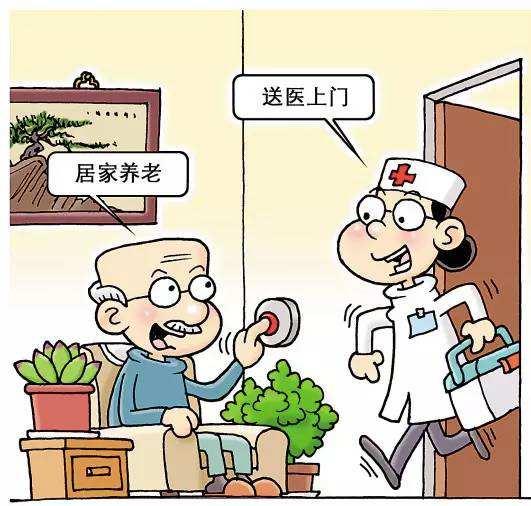北京:居家千亿国际娱乐网址医疗上门将纳入医保