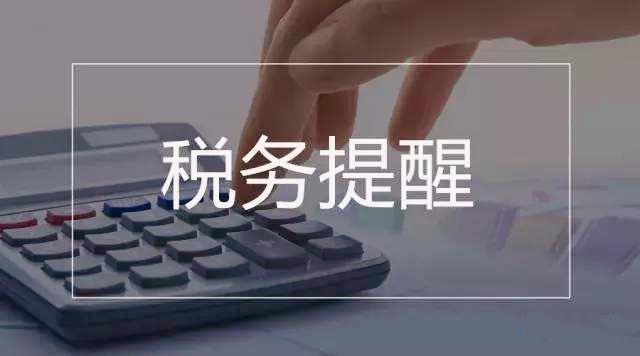 新春福利!2月起,部分千亿国际娱乐网址机构两年内免征增值税,能省一大笔钱