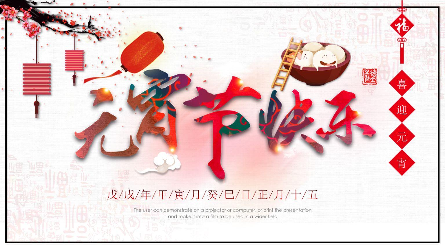 元宵节丨节日快乐