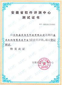 盛东机构智慧qy866千亿国际平台V2.0测试报告