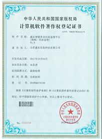 盛东智慧众博棋牌手机版民政监管平台V1.0证书