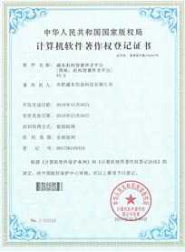 盛东机构智慧qy866千亿国际平台