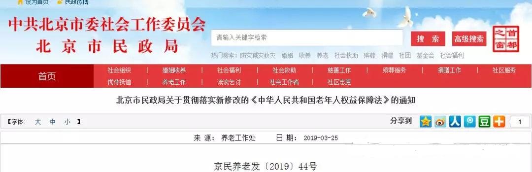 取消万博manbetx下载水晶宫机构设立许可后,北京出台了最新的万博manbetx下载水晶宫机构申办备案办法!