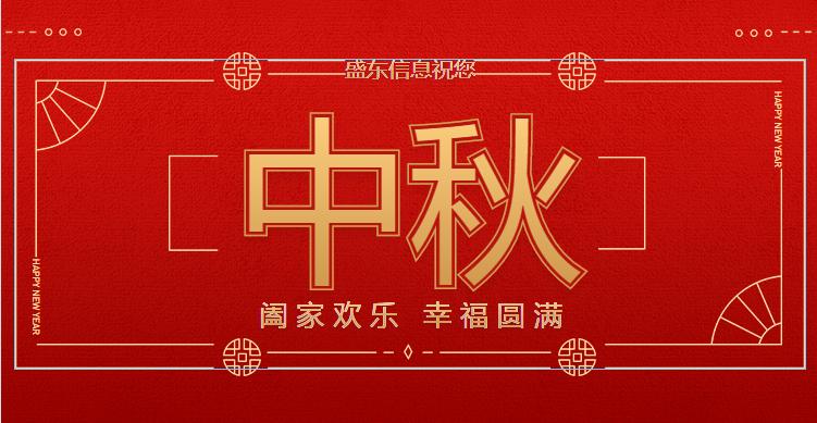 中秋节丨节日快乐
