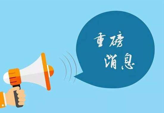 工信部:支持电信运营商进入智慧居家万博manbetx下载水晶宫领域