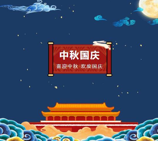 2020年中秋·国庆节放假通知